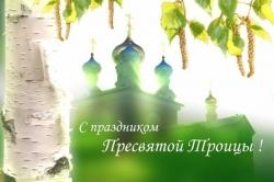 Поздравляем с праздником Пресвятой Троицы