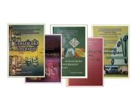 Учебники. Научно-методическая литература